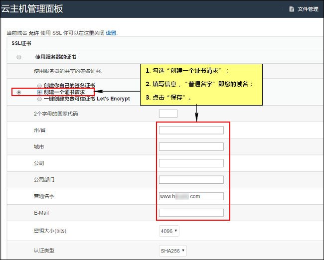 填写SSL证书申请基础信息