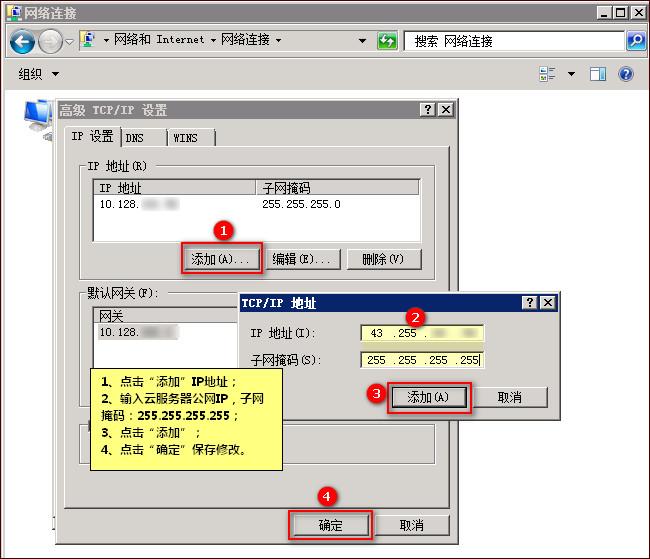 添加云服务器公网IP地址和掩码