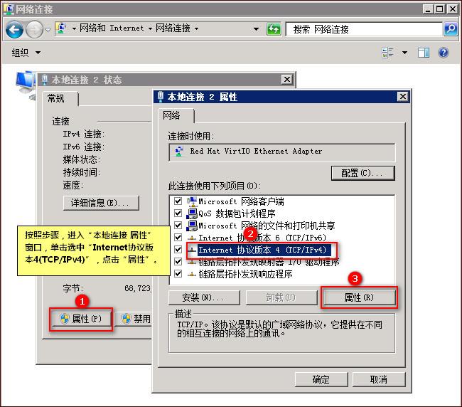 进入IPv4属性窗口