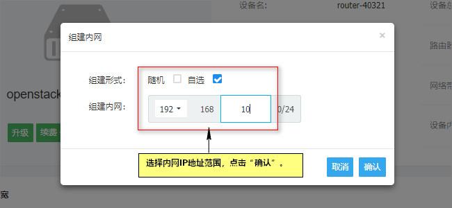 选择内网IP地址范围