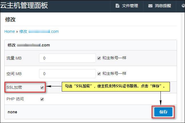 勾选SSL加密开启服务
