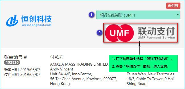 选择UMF联动支付