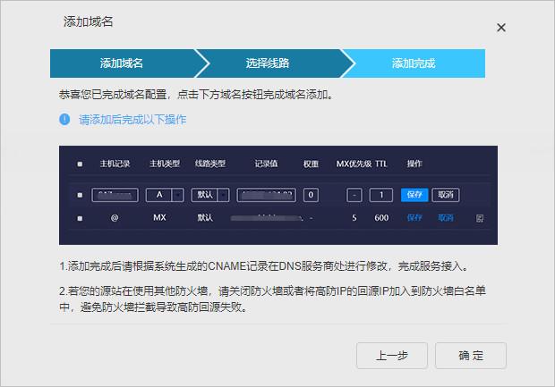 恒创科技高防IP域名添加完成