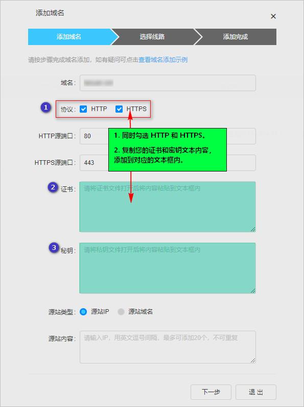 恒创科技高防IP HTTPS网站接入示意图