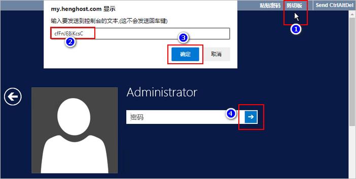 Windows云服务器VNC粘贴密码.png