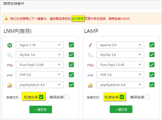 宝塔面板快速安装 LNMP或LAMP环境.png