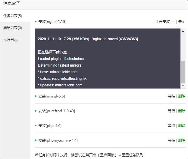 宝塔面板消息盒子提示安装进度.png