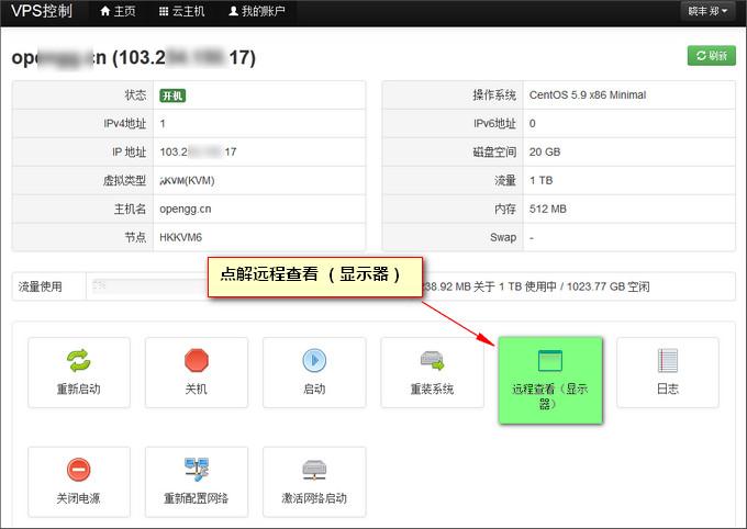 登录云服务器控制面板
