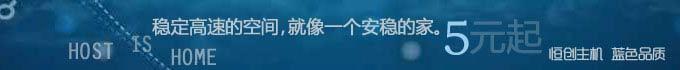 香港主机,10分钟内拥有自己的网站
