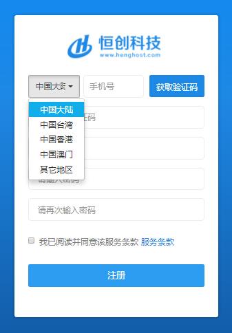 恒创会员中心注册功能更新