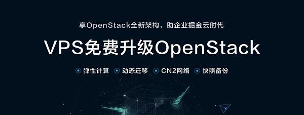 VPS免费升级OpenStack