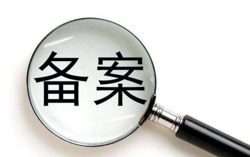 香港服务器备案:香港服务器想要备案该怎么办?