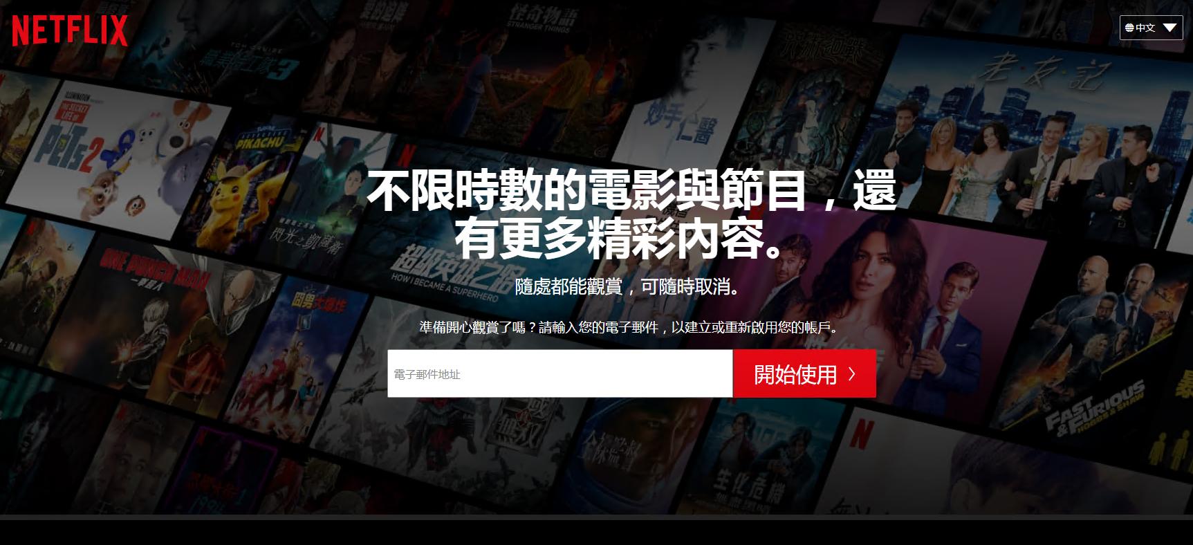 香港vps可以看netflix吗?国内怎么看netflix奈飞